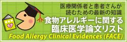 食物アレルギーに関する臨床医学論文リスト