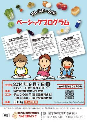 2014BP-aichi